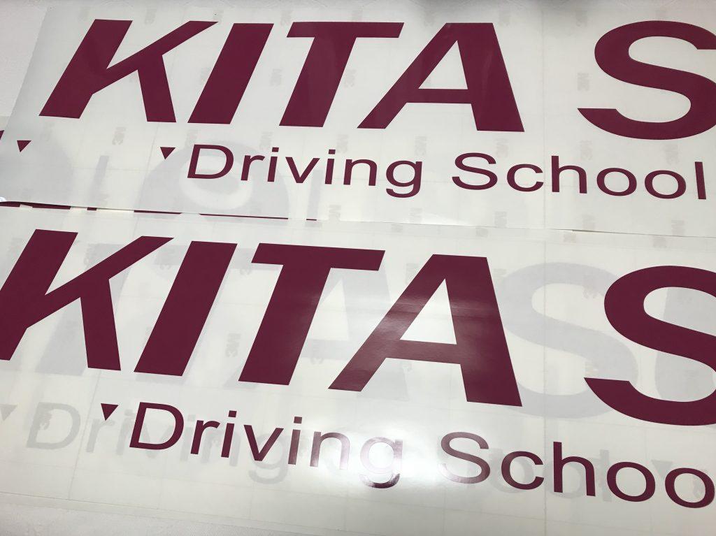 北須磨ドライビングスクールの車両デカール製作。